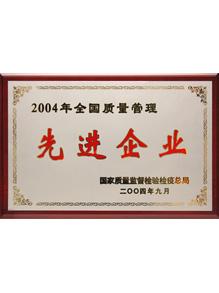 2004年全国质量管理先进企业