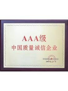 AAA级中国质量诚信企业