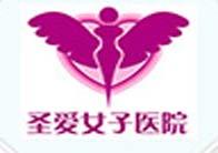 圣爱女子医院