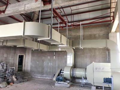 实验室排风系统