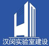 汉闵(上海)实验室设备